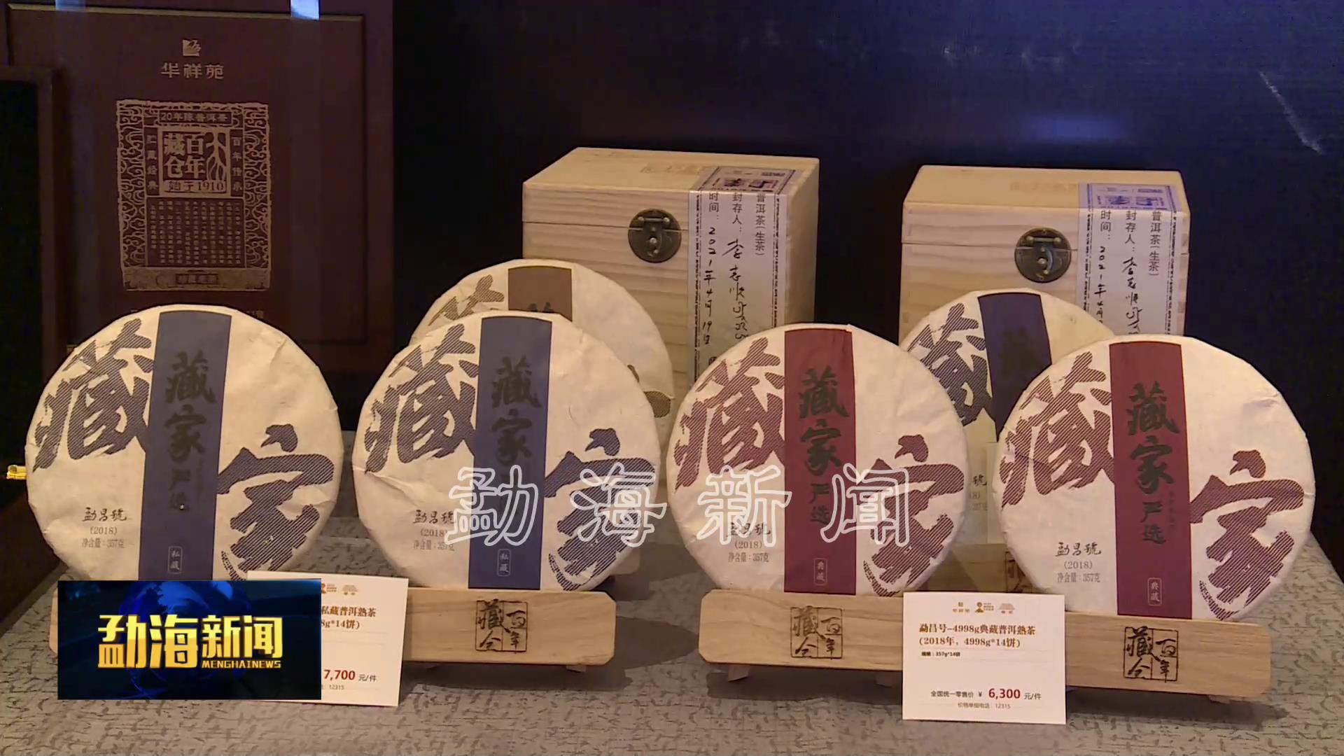 推动老班章走向世界  助力保护百年古茶树资源[00-00-31][20210423-165543699].jpg
