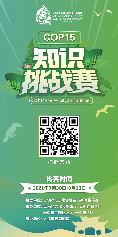 知识挑战赛宣传海报.png