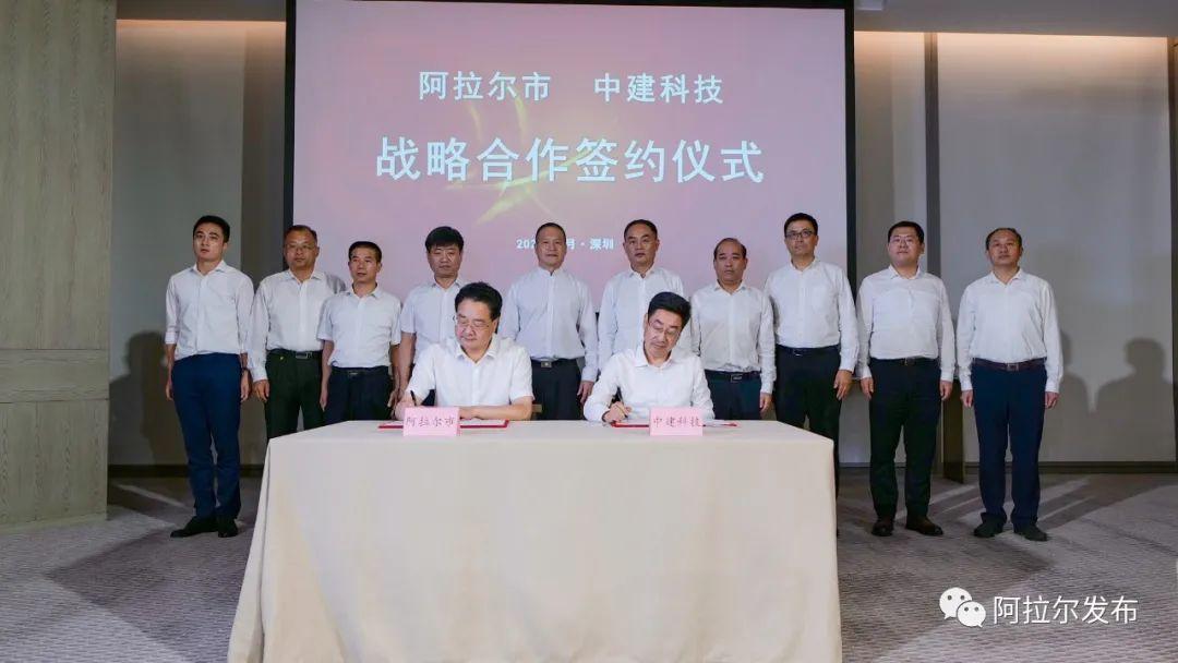 师市与中建科技集团签署战略合作框架协议