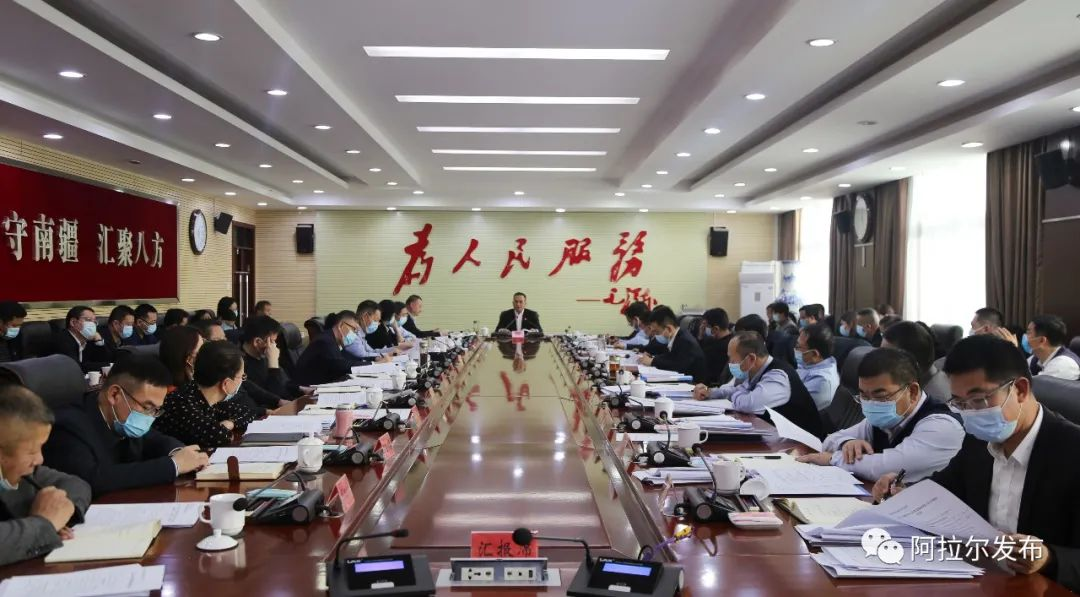 师市党委常委会召开2021年第1次会议