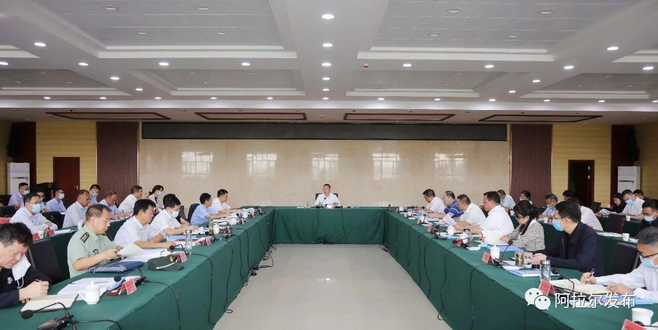 师市党委常委会召开2020年第34次会议